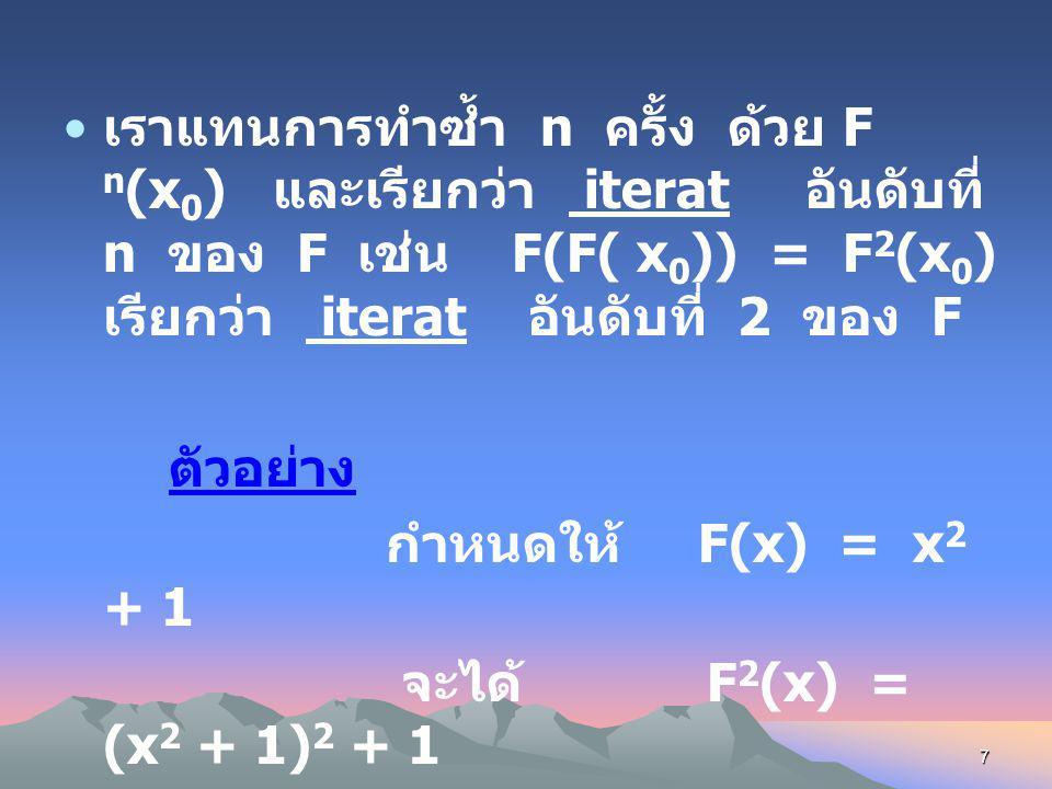 เราแทนการทำซ้ำ n ครั้ง ด้วย F n(x0) และเรียกว่า iterat อันดับที่ n ของ F เช่น F(F( x0)) = F2(x0) เรียกว่า iterat อันดับที่ 2 ของ F