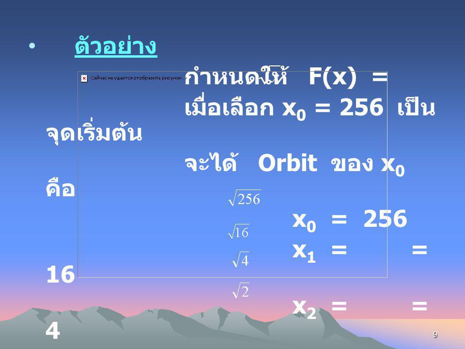 ตัวอย่าง กำหนดให้ F(x) = เมื่อเลือก x0 = 256 เป็นจุดเริ่มต้น. จะได้ Orbit ของ x0 คือ. x0 = 256.