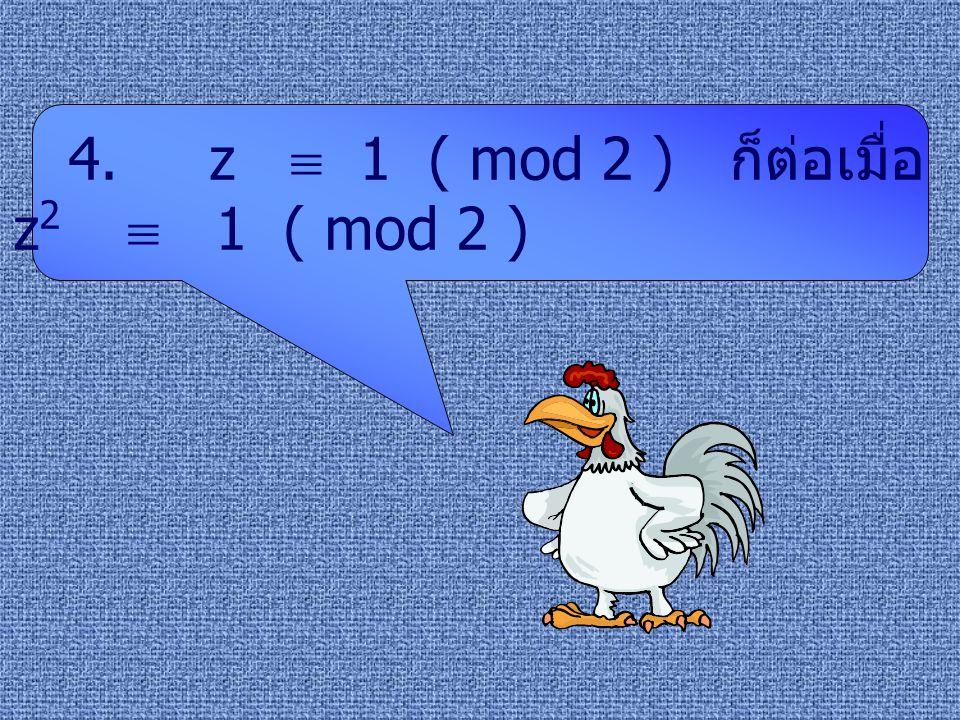 4. z  1 ( mod 2 ) ก็ต่อเมื่อ z2  1 ( mod 2 )