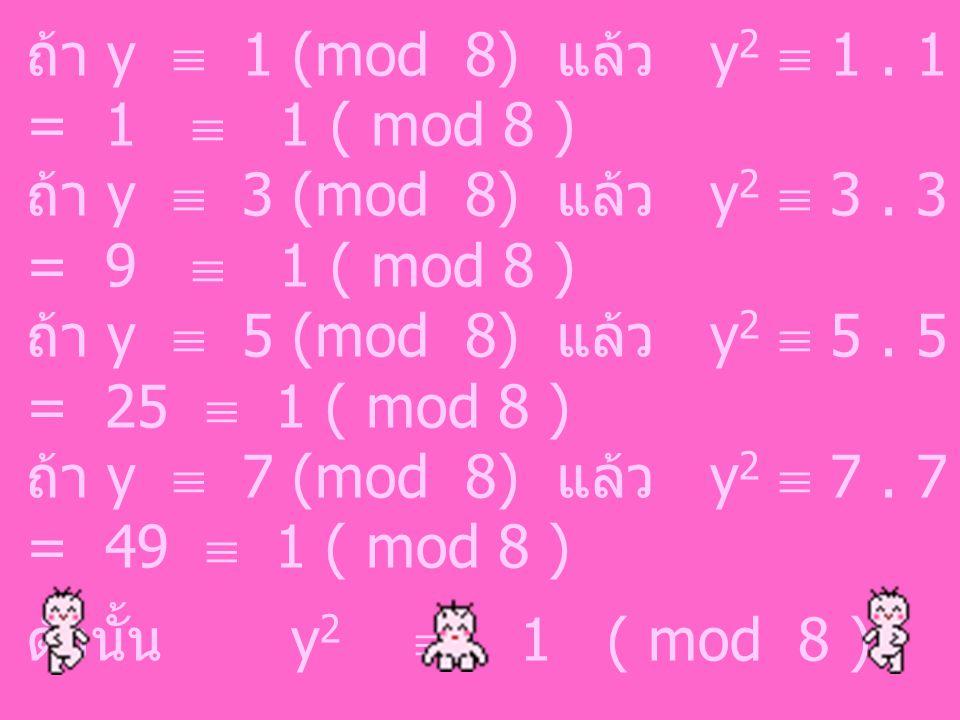 เนื่องจาก ถ้า y  1 (mod 8) แล้ว y2  1 . 1 = 1  1 ( mod 8 ) ถ้า y  3 (mod 8) แล้ว y2  3 . 3 = 9  1 ( mod 8 )