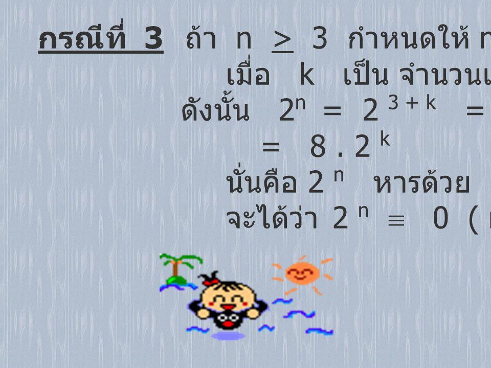 กรณีที่ 3 ถ้า n > 3 กำหนดให้ n = 3 + k