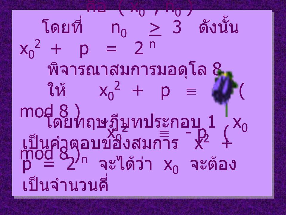 สมมติว่าสมการ ( 3 ) มีผลเฉลย คือ ( x0 , n0 )