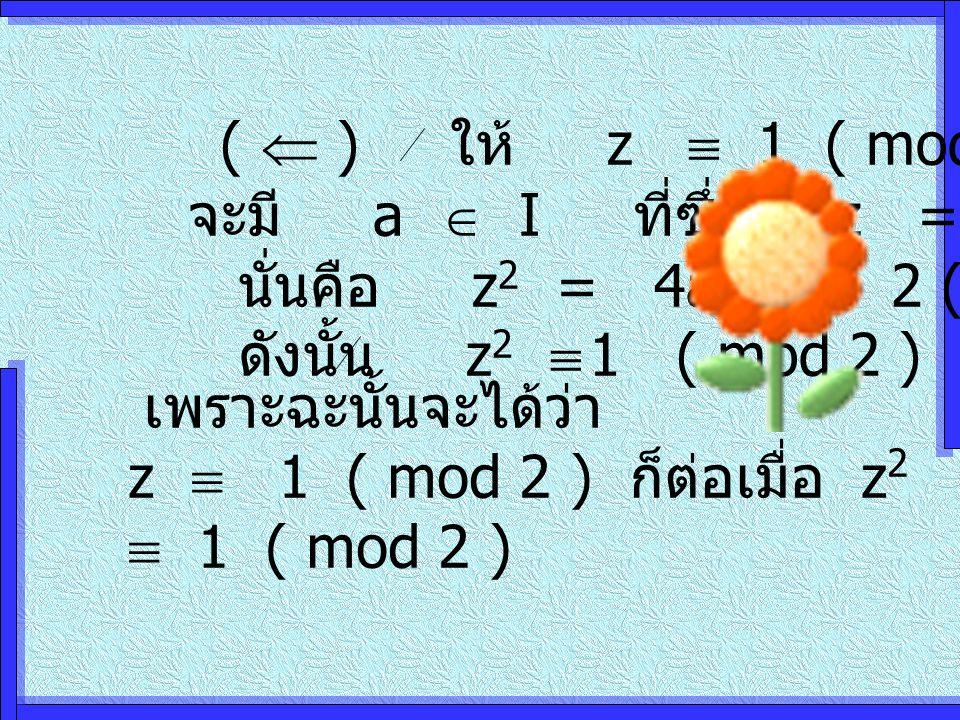 z  1 ( mod 2 ) ก็ต่อเมื่อ z2  1 ( mod 2 )