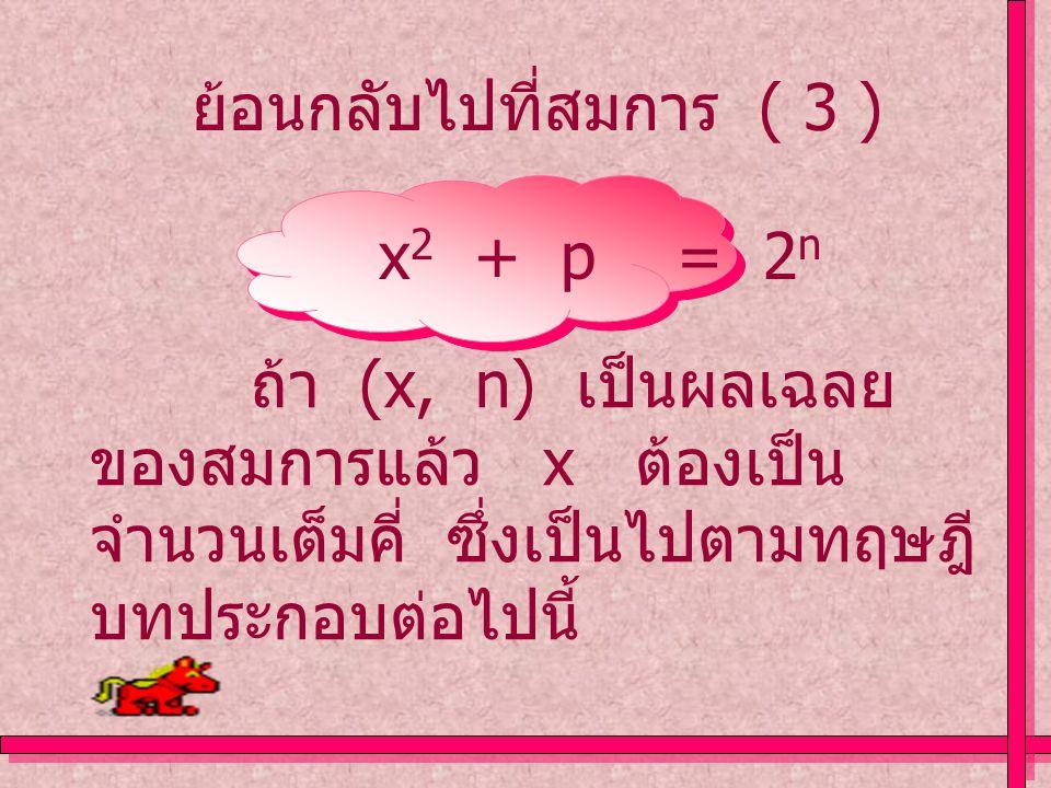ย้อนกลับไปที่สมการ ( 3 )