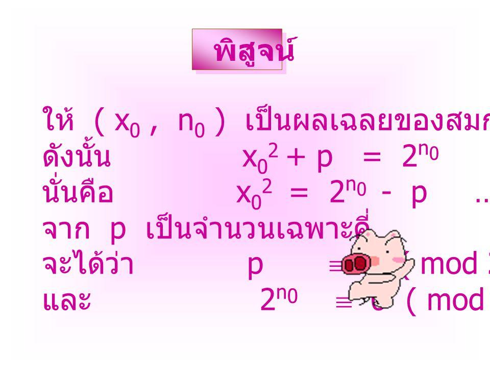 พิสูจน์ ให้ ( x0 , n0 ) เป็นผลเฉลยของสมการ x2 + p = 2n. ดังนั้น x02 + p = 2n0.