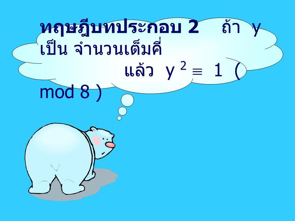 ทฤษฎีบทประกอบ 2 ถ้า y เป็น จำนวนเต็มคี่