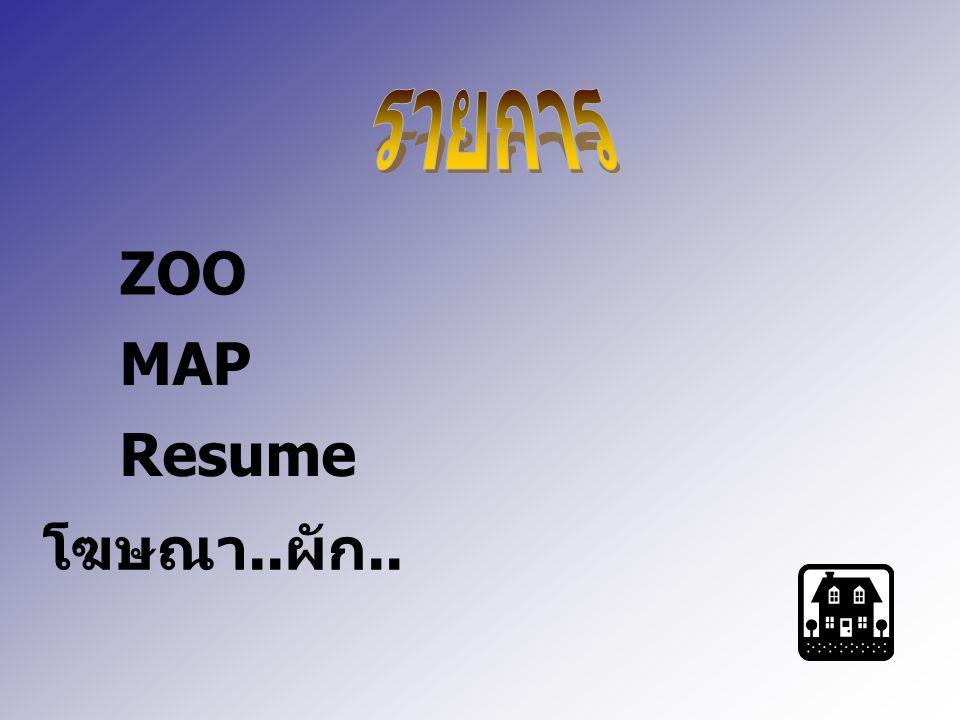 รายการ ZOO MAP Resume โฆษณา..ผัก..