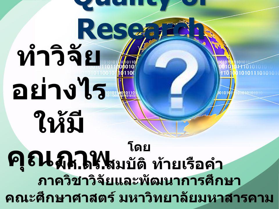 Quality of Research ทำวิจัย อย่างไรให้มีคุณภาพ