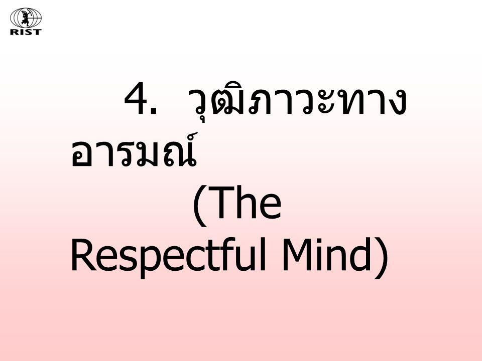 4. วุฒิภาวะทางอารมณ์ (The Respectful Mind)