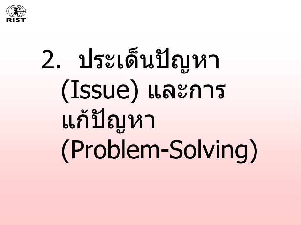 2. ประเด็นปัญหา (Issue) และการแก้ปัญหา (Problem-Solving)