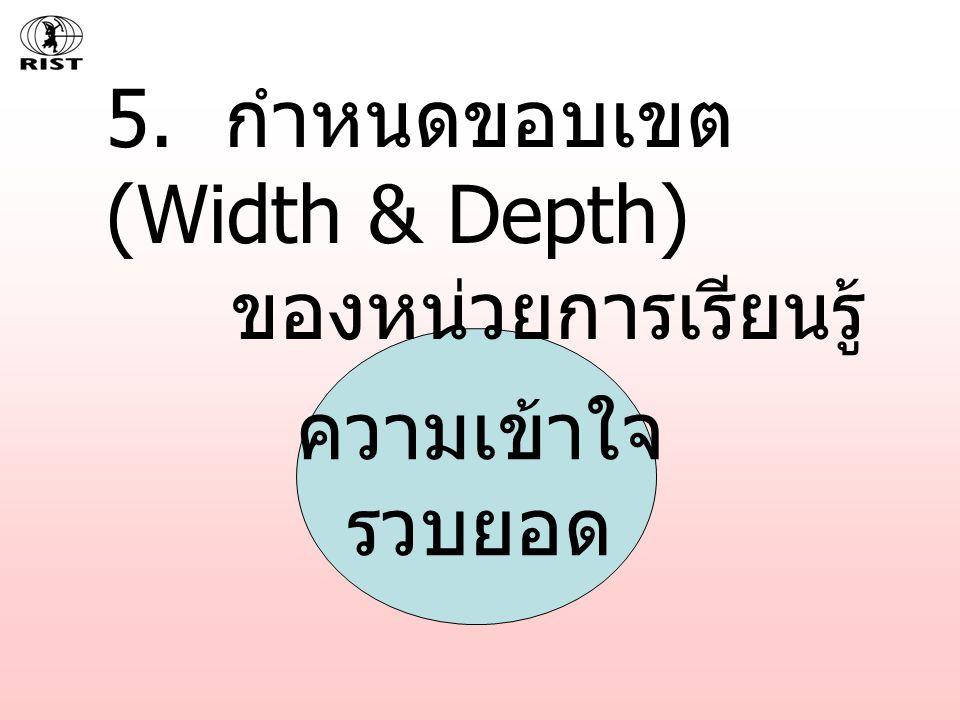 5. กำหนดขอบเขต (Width & Depth) ของหน่วยการเรียนรู้