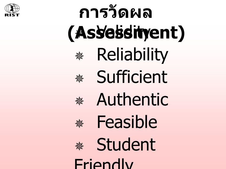การวัดผล (Assessment)