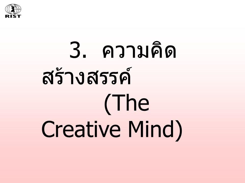 3. ความคิดสร้างสรรค์ (The Creative Mind)