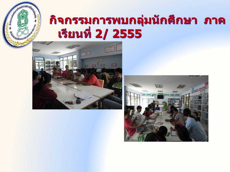 กิจกรรมการพบกลุ่มนักศึกษา ภาคเรียนที่ 2/ 2555