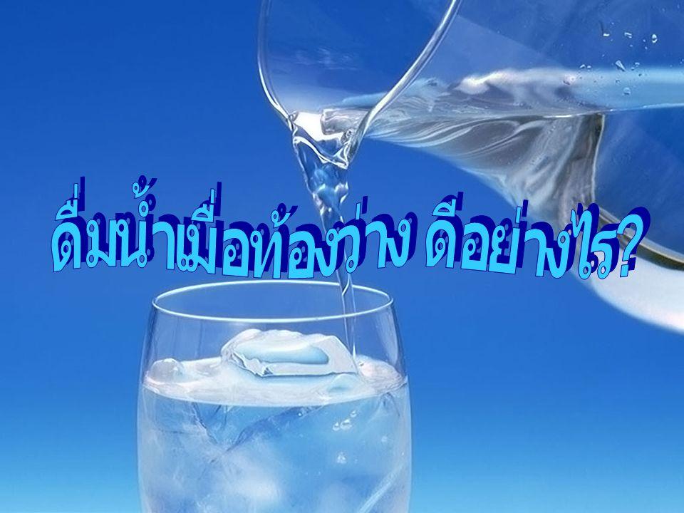 ดื่มน้ำเมื่อท้องว่าง ดีอย่างไร