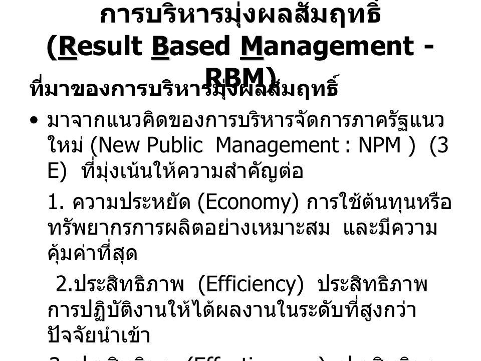 การบริหารมุ่งผลสัมฤทธิ์ (Result Based Management - RBM)