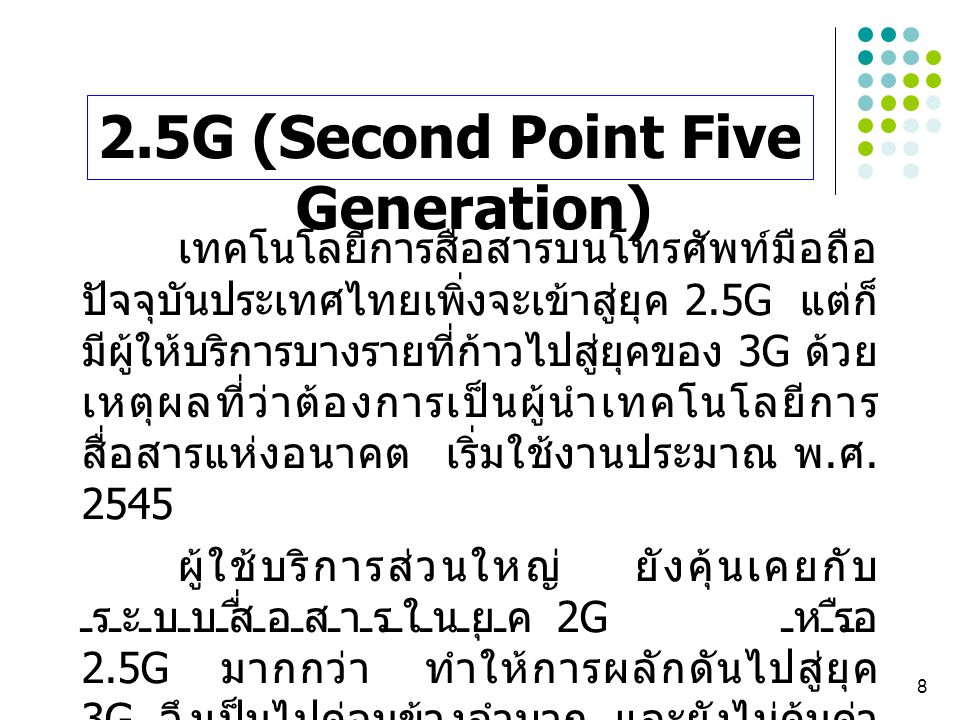 2.5G (Second Point Five Generation)