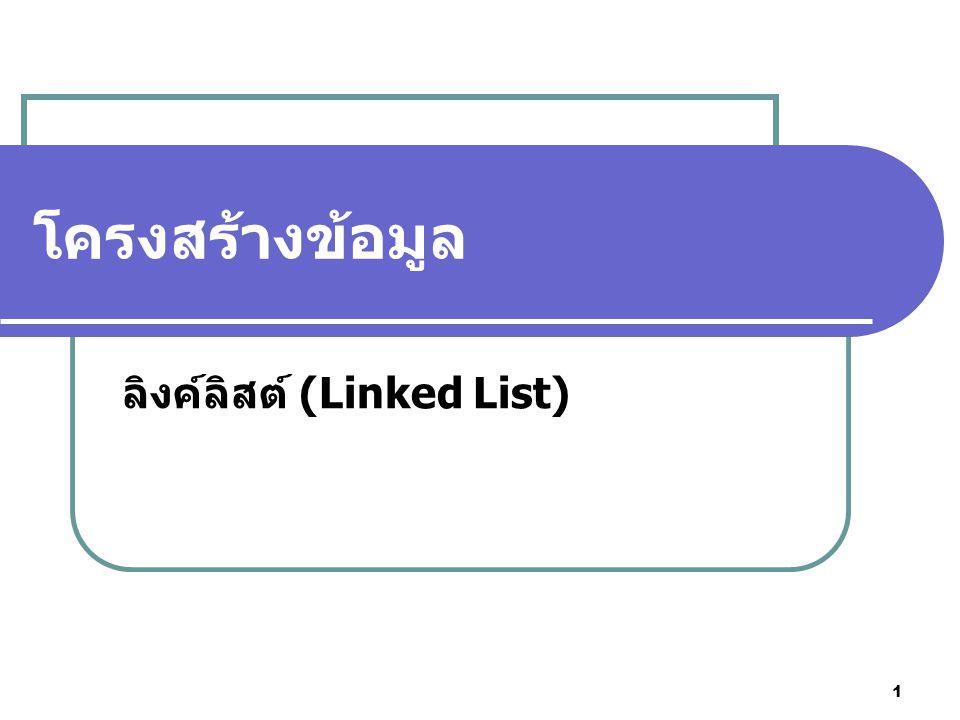 ลิงค์ลิสต์ (Linked List)