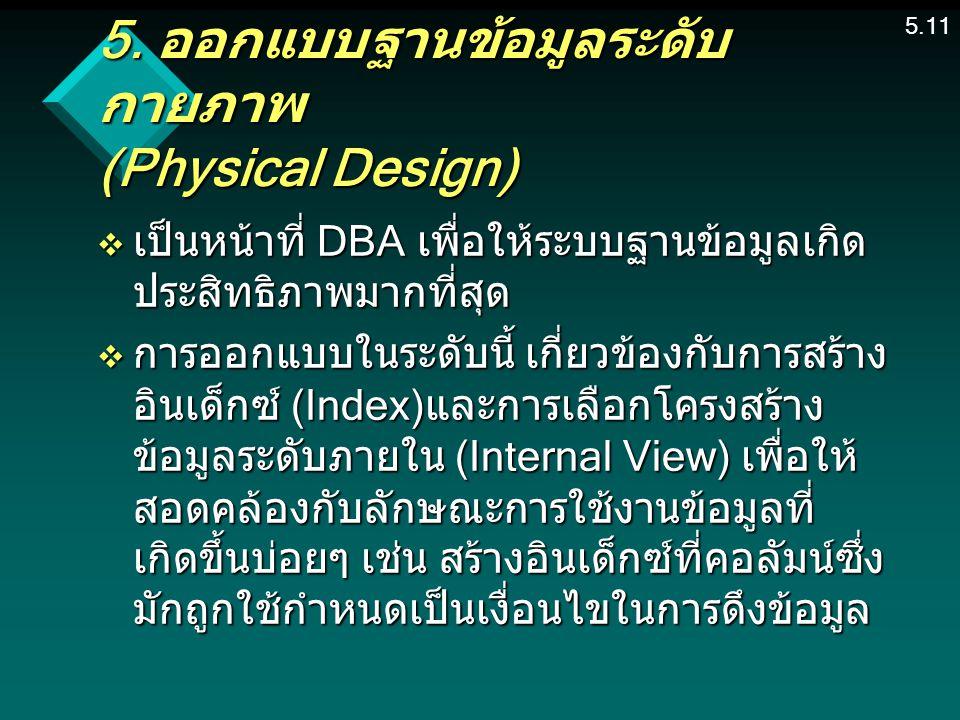 5. ออกแบบฐานข้อมูลระดับกายภาพ (Physical Design)