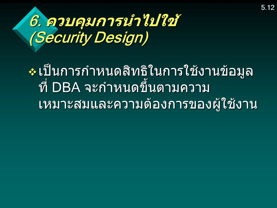 6. ควบคุมการนำไปใช้ (Security Design)