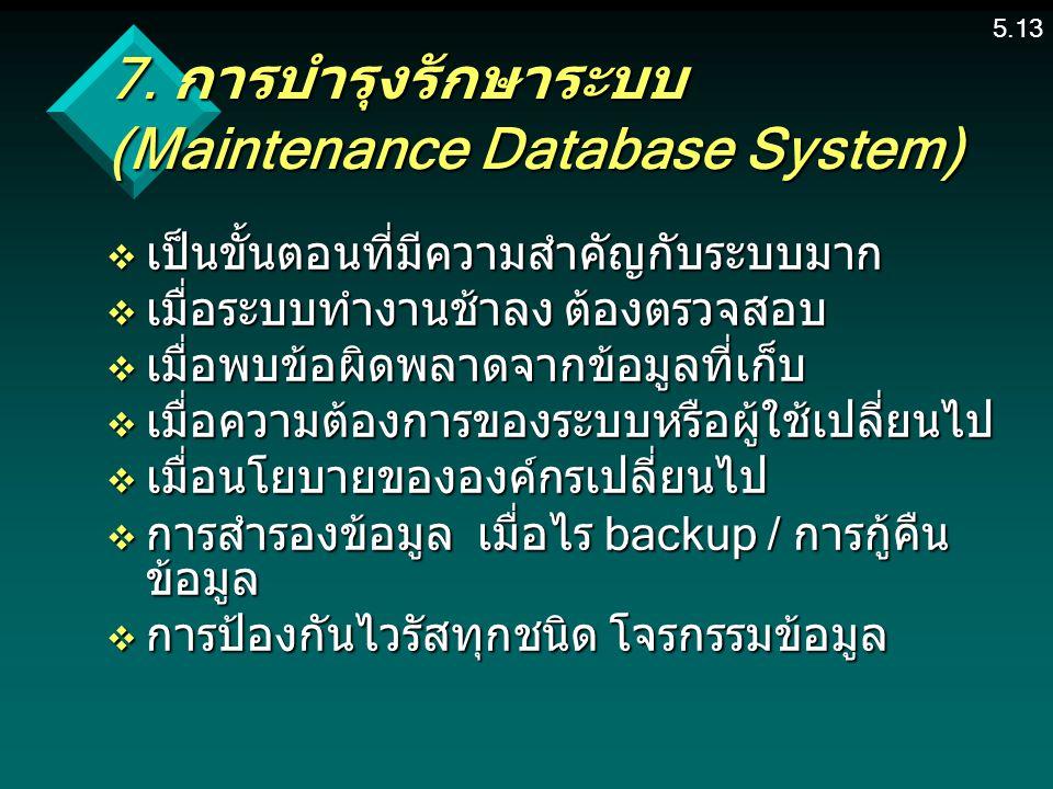 7. การบำรุงรักษาระบบ (Maintenance Database System)