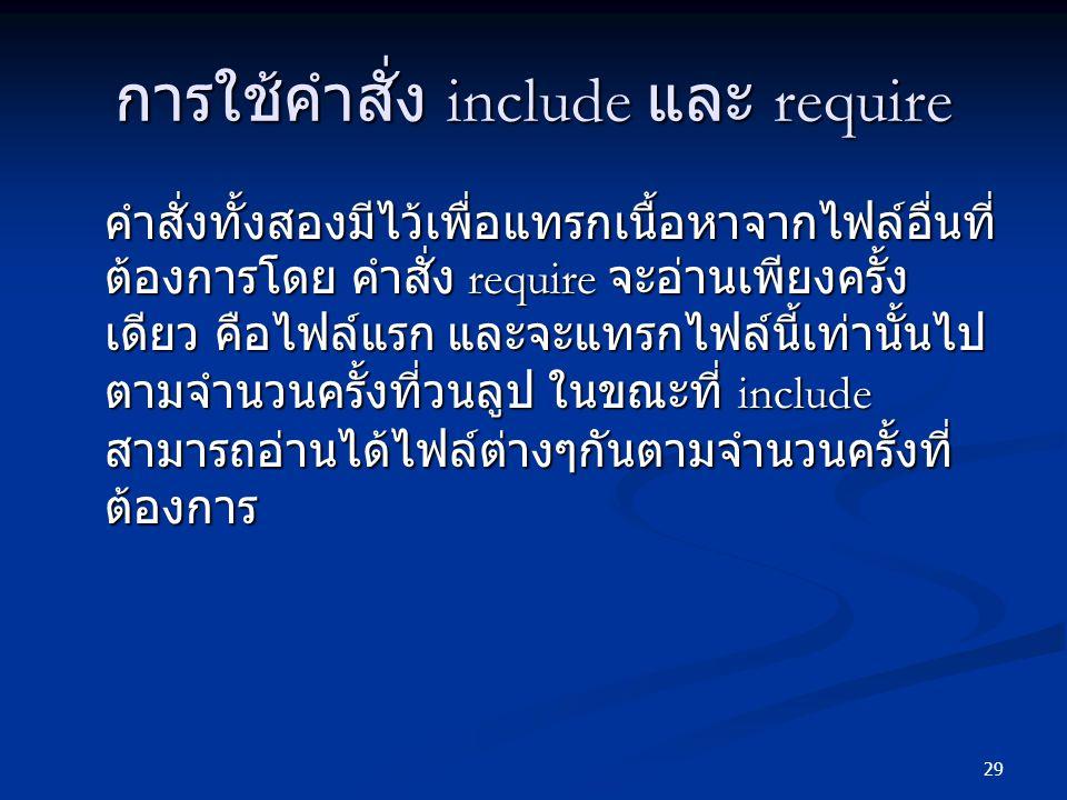 การใช้คำสั่ง include และ require