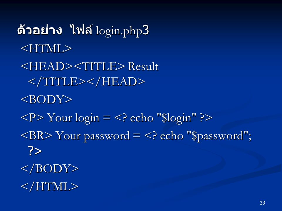 ตัวอย่าง ไฟล์ login.php3