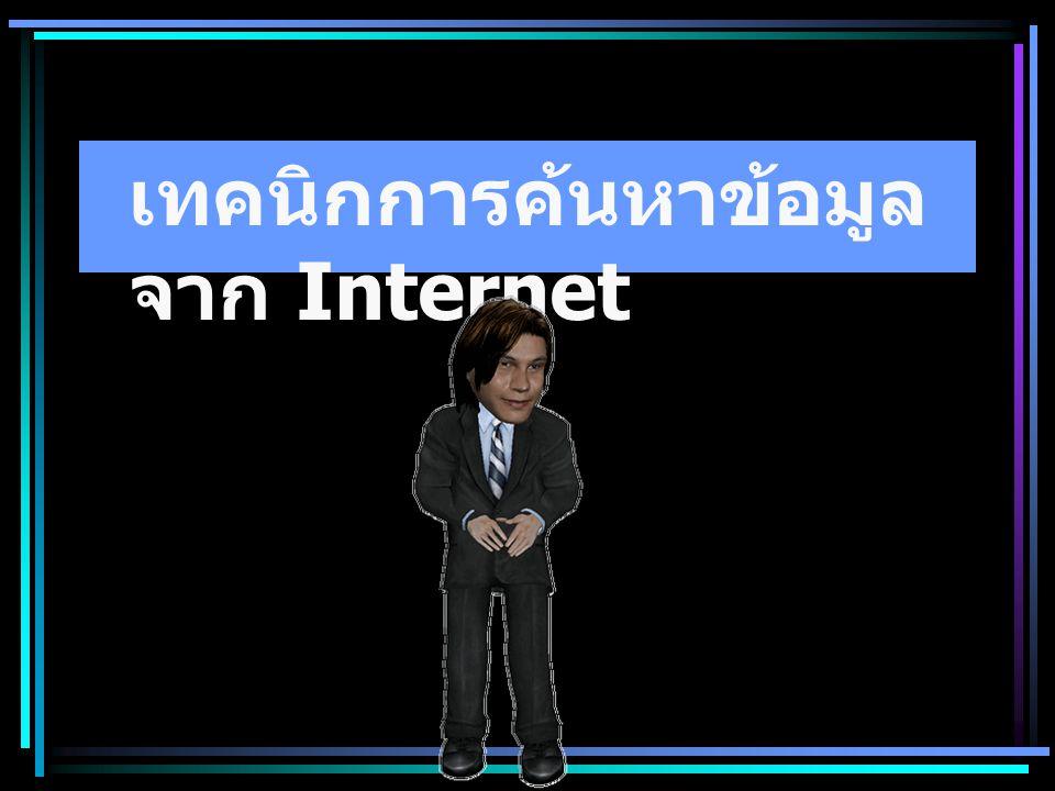 เทคนิกการค้นหาข้อมูลจาก Internet