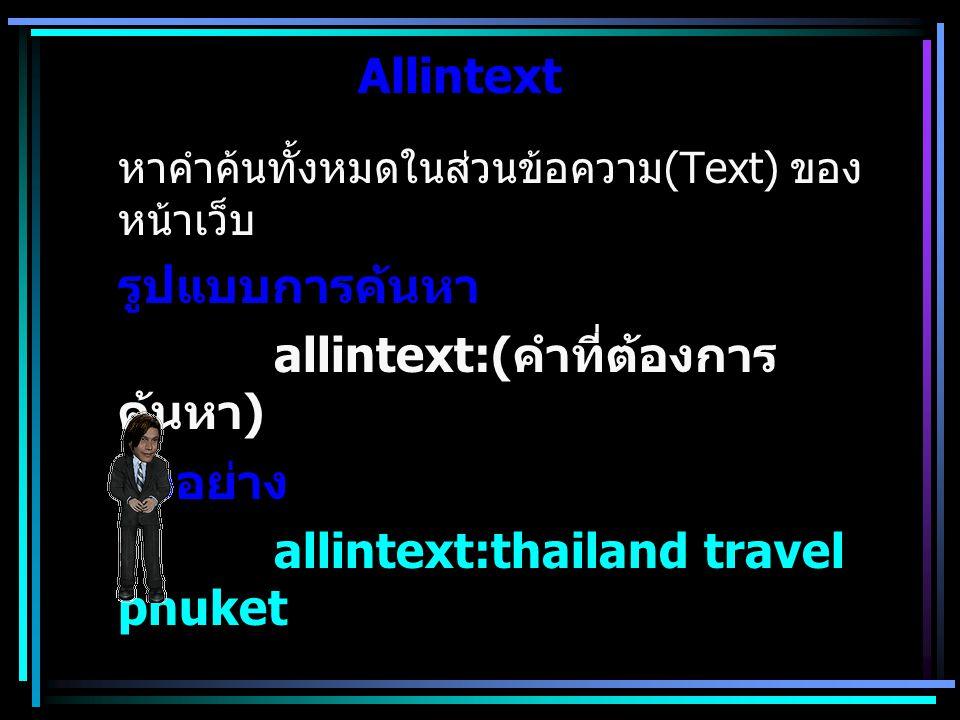 allintext:(คำที่ต้องการค้นหา) ตัวอย่าง