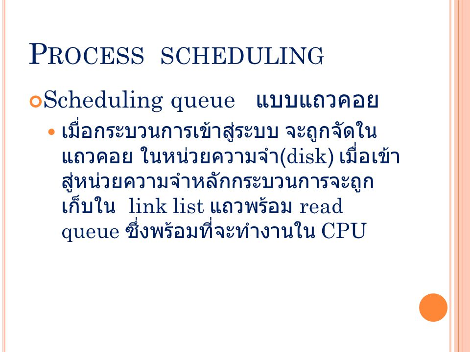 Process scheduling Scheduling queue แบบแถวคอย