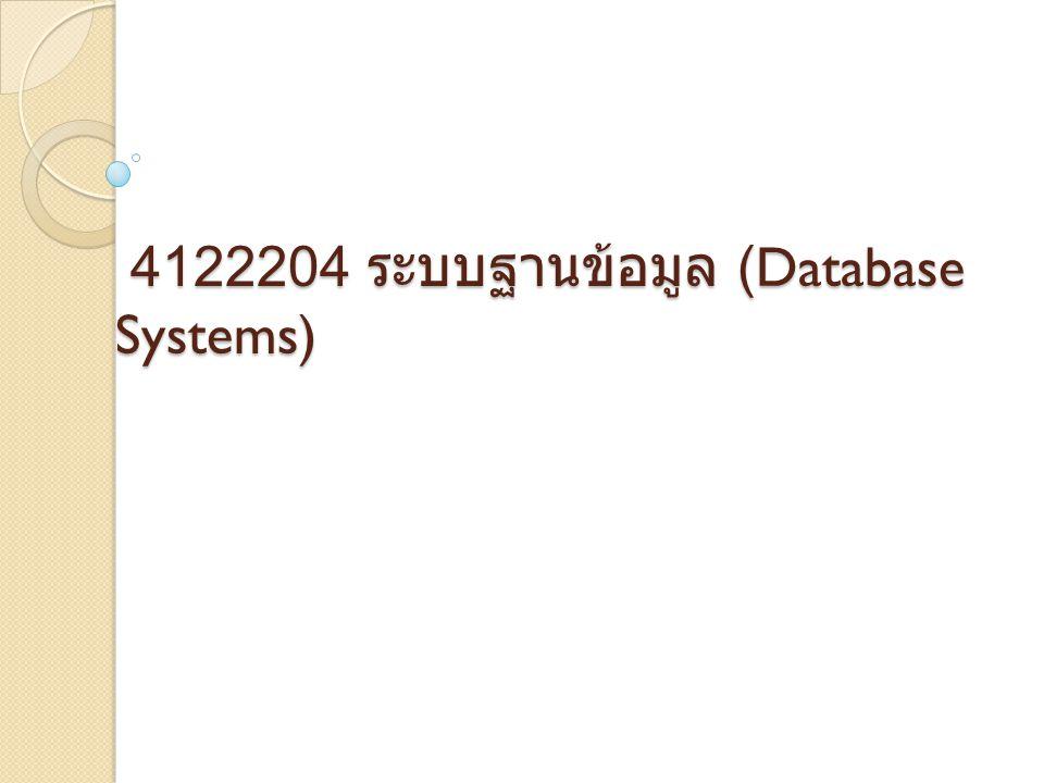 4122204 ระบบฐานข้อมูล (Database Systems)