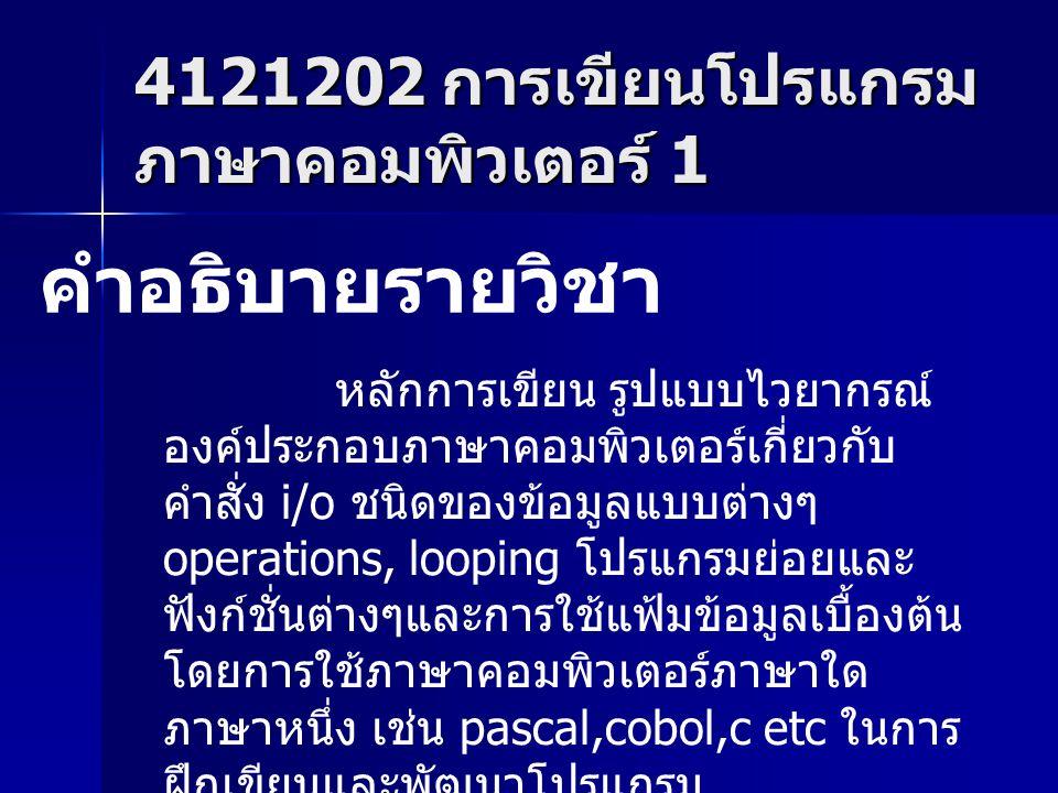 4121202 การเขียนโปรแกรมภาษาคอมพิวเตอร์ 1