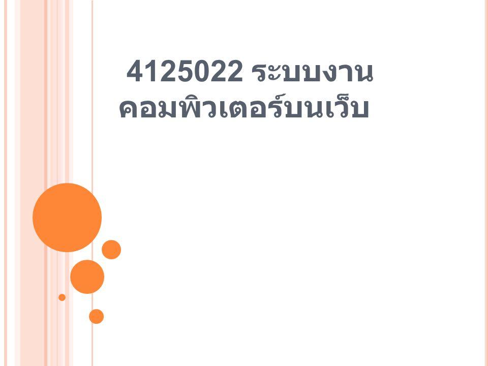 4125022 ระบบงานคอมพิวเตอร์บนเว็บ