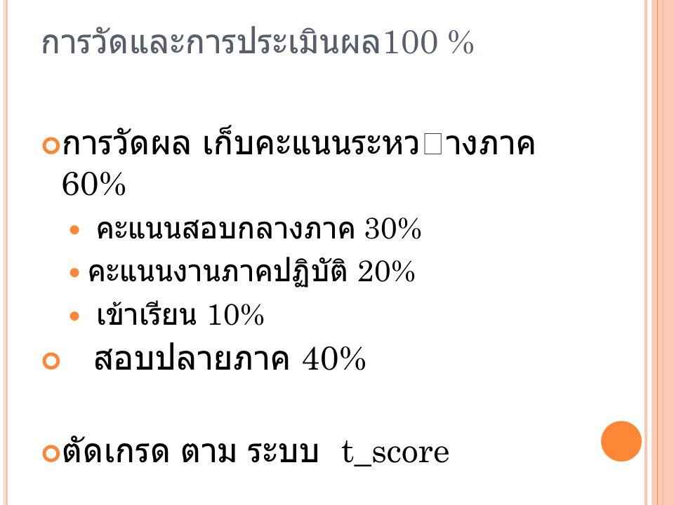 การวัดและการประเมินผล100 %