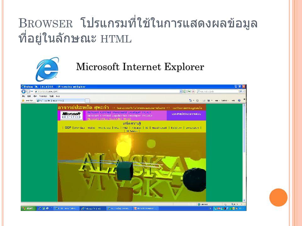 Browser โปรแกรมที่ใช้ในการแสดงผลข้อมูล ที่อยู่ในลักษณะ html