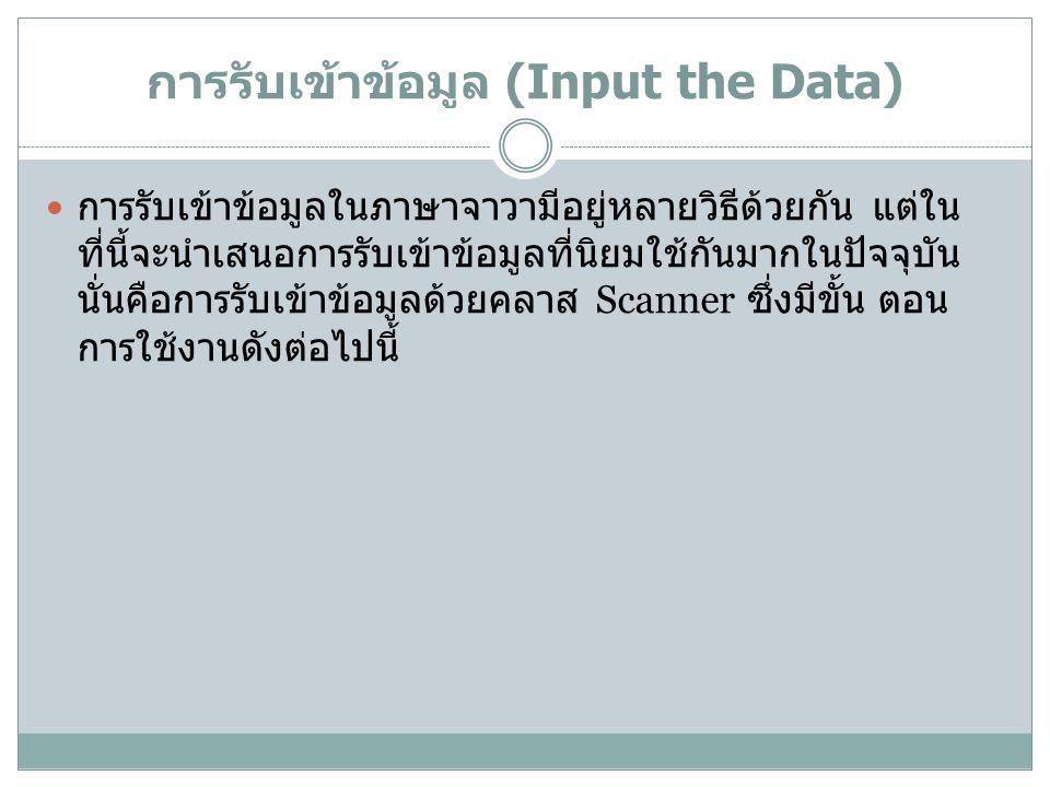 การรับเข้าข้อมูล (Input the Data)