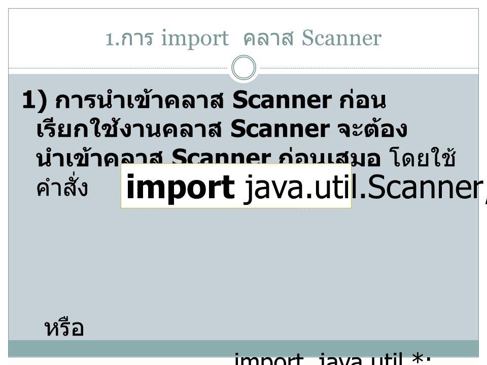 1.การ import คลาส Scanner