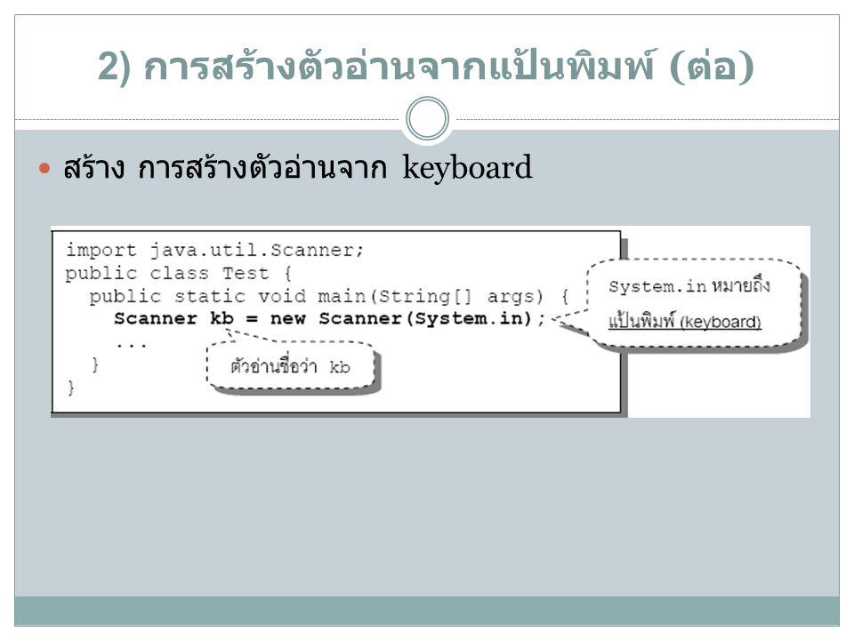 2) การสร้างตัวอ่านจากแป้นพิมพ์ (ต่อ)
