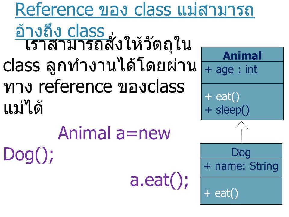 Reference ของ class แม่สามารถอ้างถึง class ลูกได้
