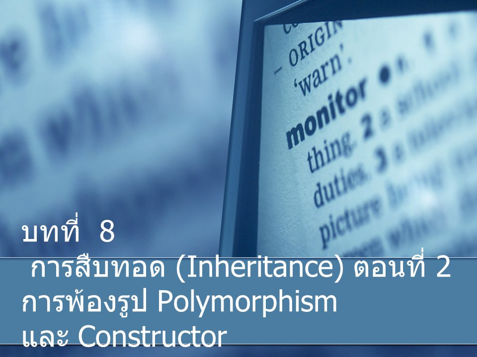 บทที่ 8 การสืบทอด (Inheritance) ตอนที่ 2 การพ้องรูป Polymorphism และ Constructor