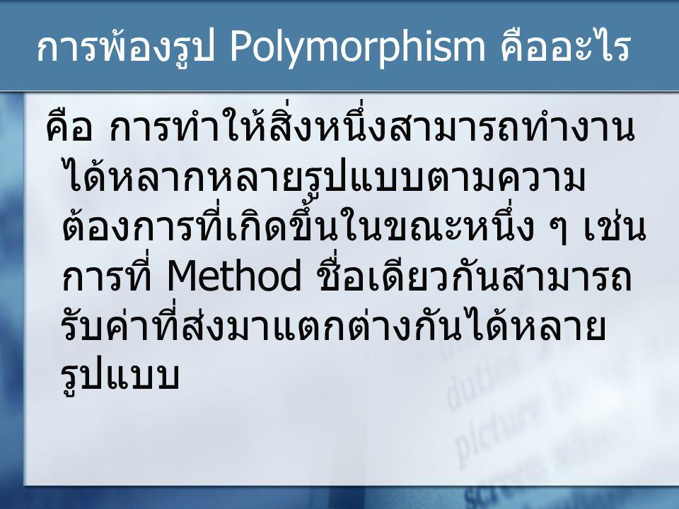 การพ้องรูป Polymorphism คืออะไร