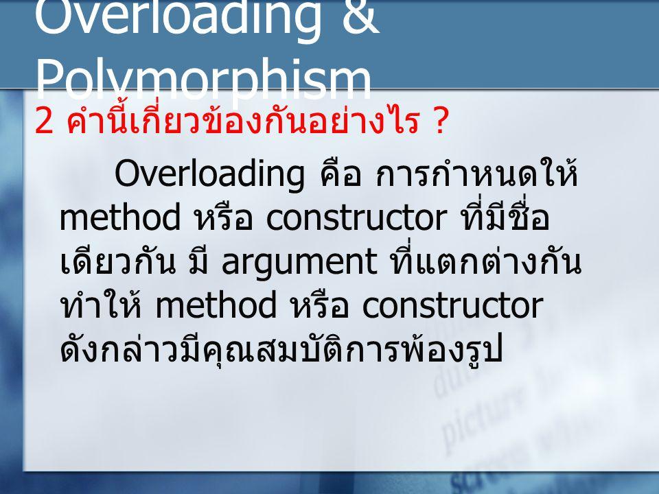 Overloading & Polymorphism