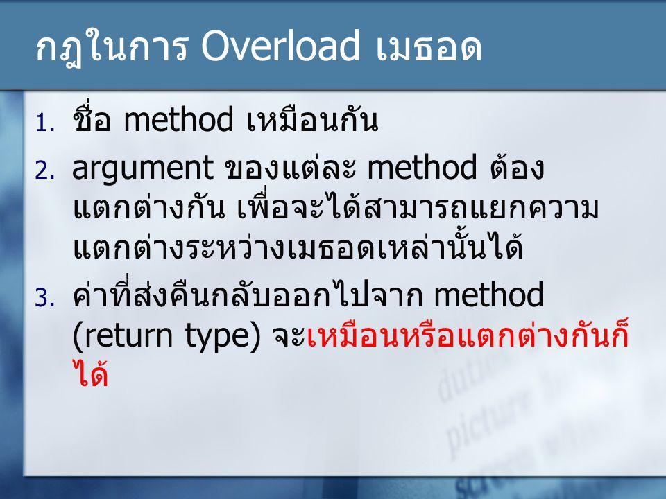 กฎในการ Overload เมธอด