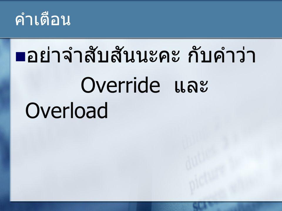 อย่าจำสับสันนะคะ กับคำว่า Override และ Overload
