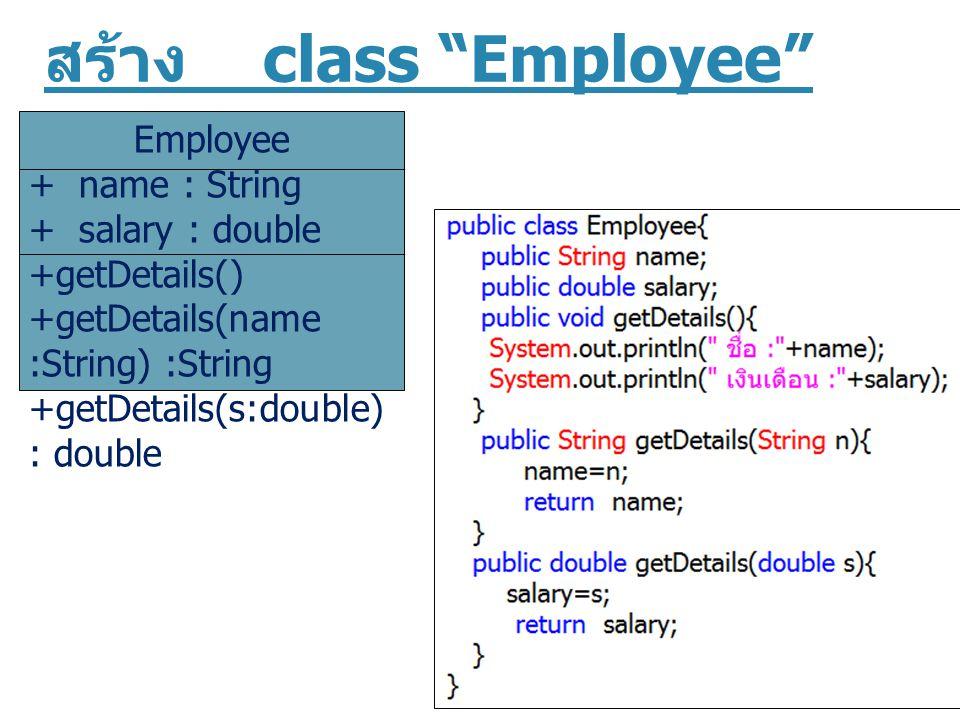 สร้าง class Employee