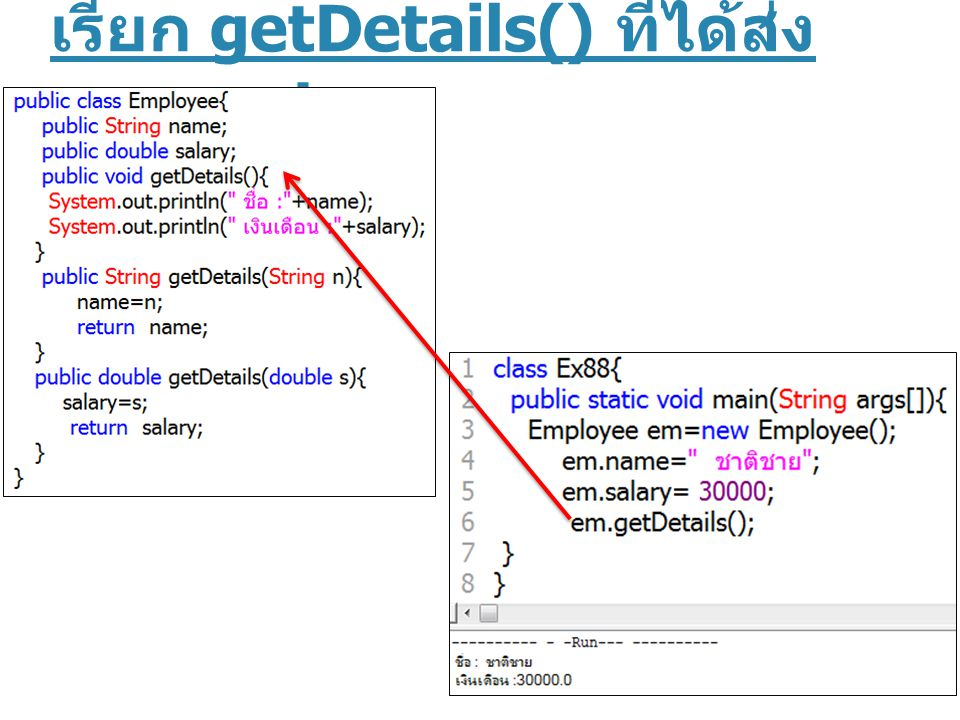 เรียก getDetails() ที่ได้ส่ง parameter