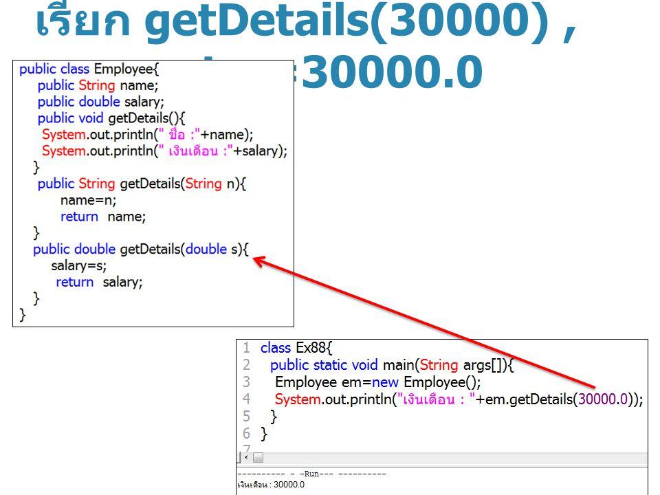 เรียก getDetails(30000) , parameter=30000.0