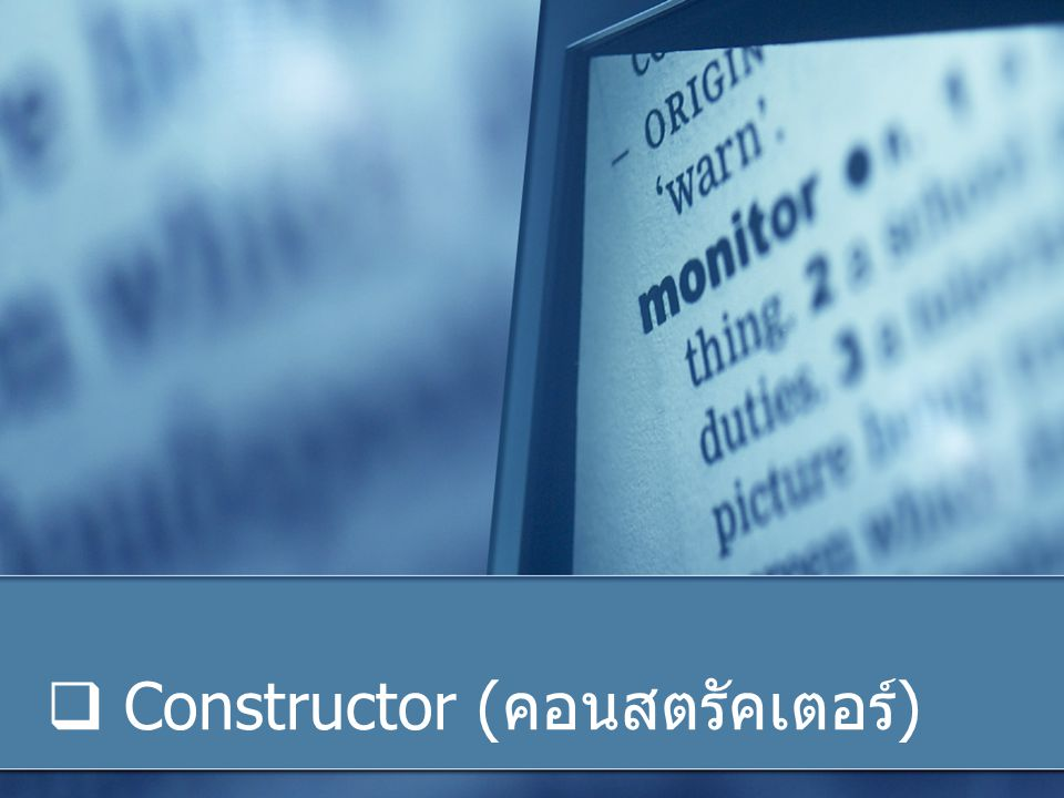 Constructor (คอนสตรัคเตอร์)