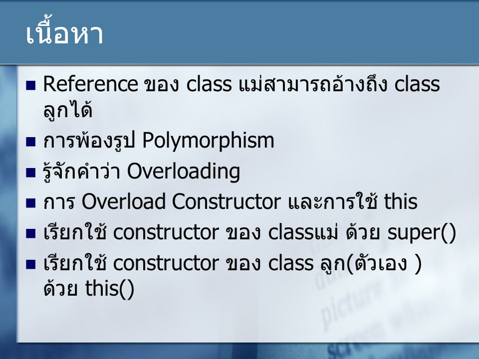 เนื้อหา Reference ของ class แม่สามารถอ้างถึง class ลูกได้