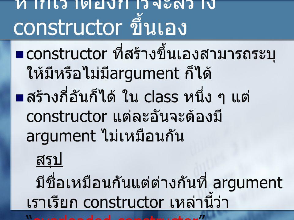 หากเราต้องการจะสร้าง constructor ขึ้นเอง